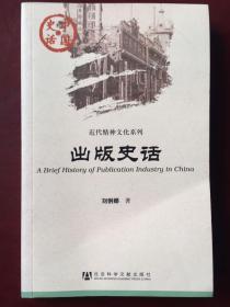 中国史话·近代精神文化系列:出版史话