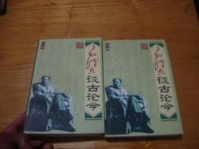 毛泽东谈古论今<< 上,下,两册全>>品图自定