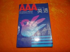 AAA英语