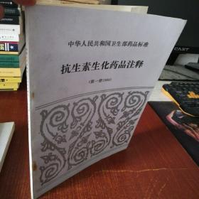 中华人民共和国卫生部药品标准 抗生素生化药品注释(第一册1989)