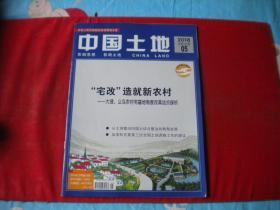 《中国土地》2018.5,16开大集体著,中国土地2018出版,Q450号,期刊