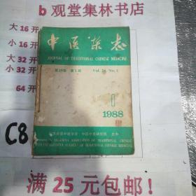 中医杂志1988----1-----6----------满25元包邮