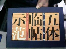 篆隶草行真:五体临帖示范