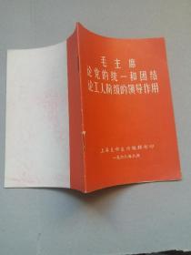 毛主席论党的统一和团结论工人阶级的领导作用(听字多一点小缺)