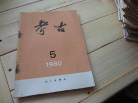 考古1980年(第5期)