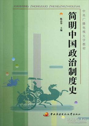 中国政治制度史课程形成性考核册