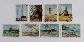 台湾专101台湾风景信销邮票