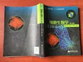 细胞生物学(第3版)
