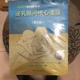 泌乳顾问核心课程(全新未开封 .第三版)、,,,,