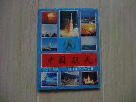 中国航天明信片(全10张)【封套有小口】