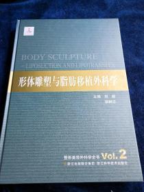 形体雕塑与脂肪移植外科学-整形美容外科学全书-Vol.2