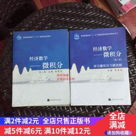 经济数学微积分+学习辅导与习题选解 第二版第2版 吴传生 高等教育出版社 一套2本