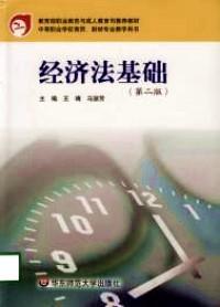 经济法基础第二2版双色版  华东师范大学出版社 9787561742501