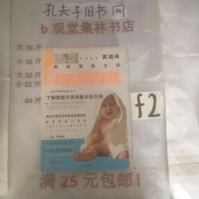爱尚健康生活:0-3岁宝宝智能启蒙训练