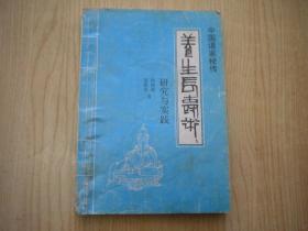 《道家养生术》内页有划痕,32开杨俊超著,沈阳1991出版,6691号,图书