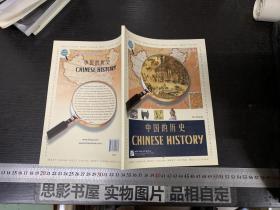 认识中国:中国的历史(英文版)