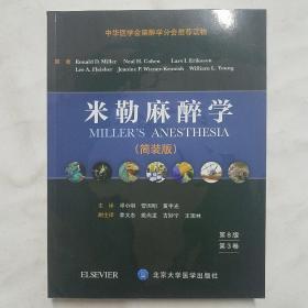 米勒麻醉学(简装版)第8版第3卷