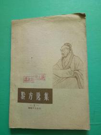 验方选集 2 【抚顺市卫生局】