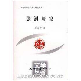 """河西学院省级重点学科""""河西历史与文化""""研究丛书:张澍研究"""