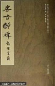 《房玄龄碑》国家图书馆善本特藏部特藏梁启超旧藏碑帖精选