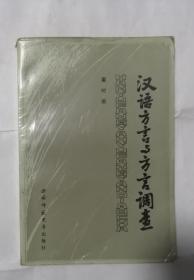 汉语方言与方言调查  A21
