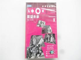 【磁带】展望未来(1)练习册    塑盒装全2盘    英国专家朗读