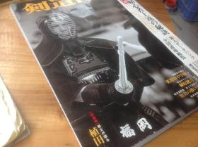 买满就送 月刊 剑道日本 2004.5