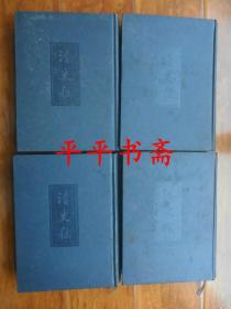 """清史稿.1—4全四册(大16开精装""""厚册""""中华书局98年一版一印)"""