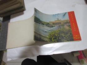 中国民航班期时刻表(1972)