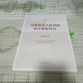刑事被害人权利的程序保障研究       作者何艳芳签赠本保真     书内干净未翻阅   书品九品