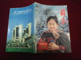《日本》1985.8创刊号