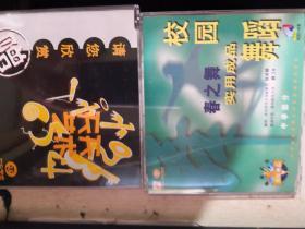 校园实用成品舞蹈 中学部分 VCD+CD 两碟合售