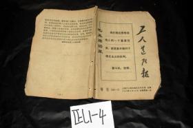 工人造反报 增刊69-7