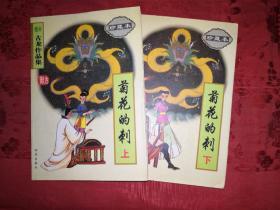 经典武侠:菊花的刺(古龙作品集)全二册珍藏本