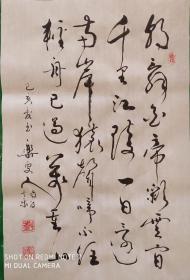 乐安人刘吉源精品草书书法,轻舟已过万重山。