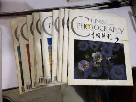 中国摄影1995(2-12)全12册,缺第1册,11册合售