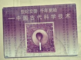 世纪交替千年更始一一中国古代科学技术  (明信片)