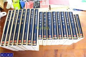 中国料理技术选集 17册合售    柴田书店  1982 带盒套  品好包邮
