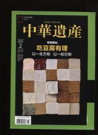 中华遗产2012   2