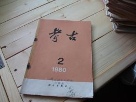 考古1980年(第2期)