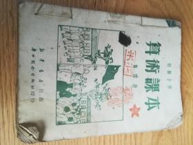 初级小学算术 、 国语课本(第四册)