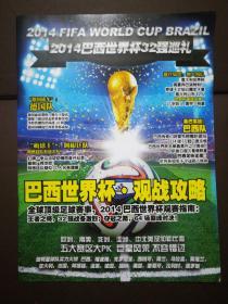 2014巴西世界杯32强巡礼(16开)