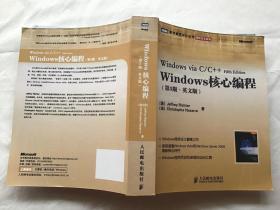 Windows核心编程:第5版英文版