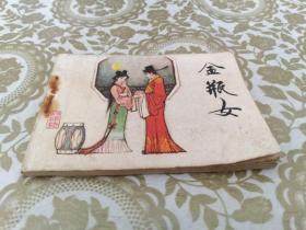 金瓶女(传统戏曲故事)