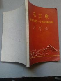 毛主席创建的第一个革命根据地井冈山纪念图章封底林副主席故居(稀缺本)