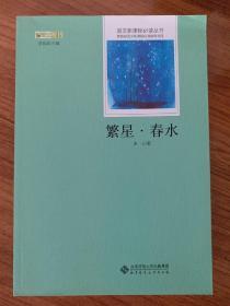 繁星·春水(语文新课标必读丛书 教育部推荐中小学生必读名著)
