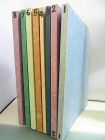 神符道法  全8册  影印版  稀少本