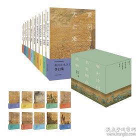 中国好诗词:唐宋诗词名家精品(全十卷)(名家注释点评本)