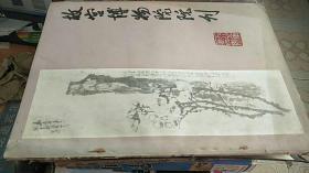 故宫博物院院刊 1988年第四期