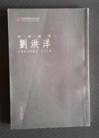 印坛点将 刘洪洋(签赠本)